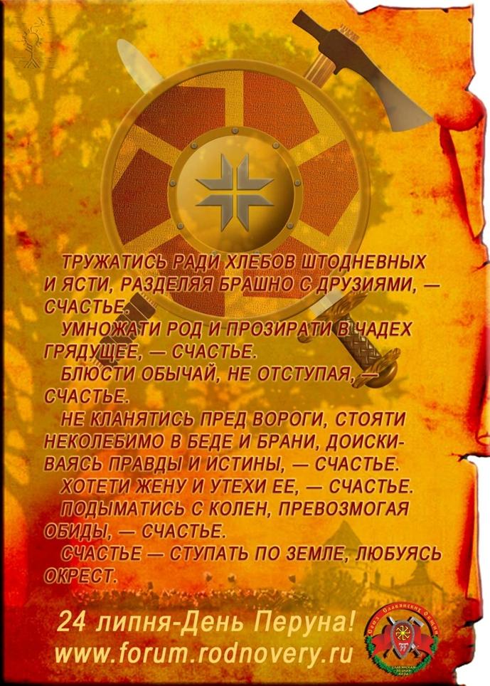 Славянские поздравления с днем 79